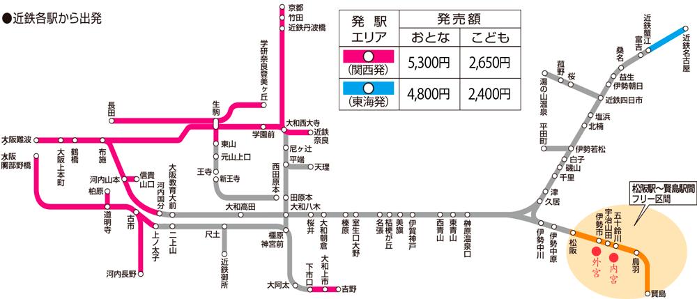 伊勢神宮初詣割引きっぷ 駅マップ