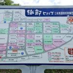 土岐美濃焼まつり2018!アクセスや駐車場、見どころは?日本3大陶器祭りの1つを楽しむコツを伝授!