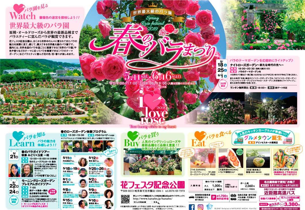 花フェスタ記念公園 バラまつり チラシ