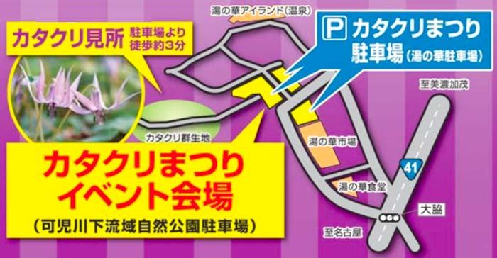 カタクリまつりマップ+駐車場