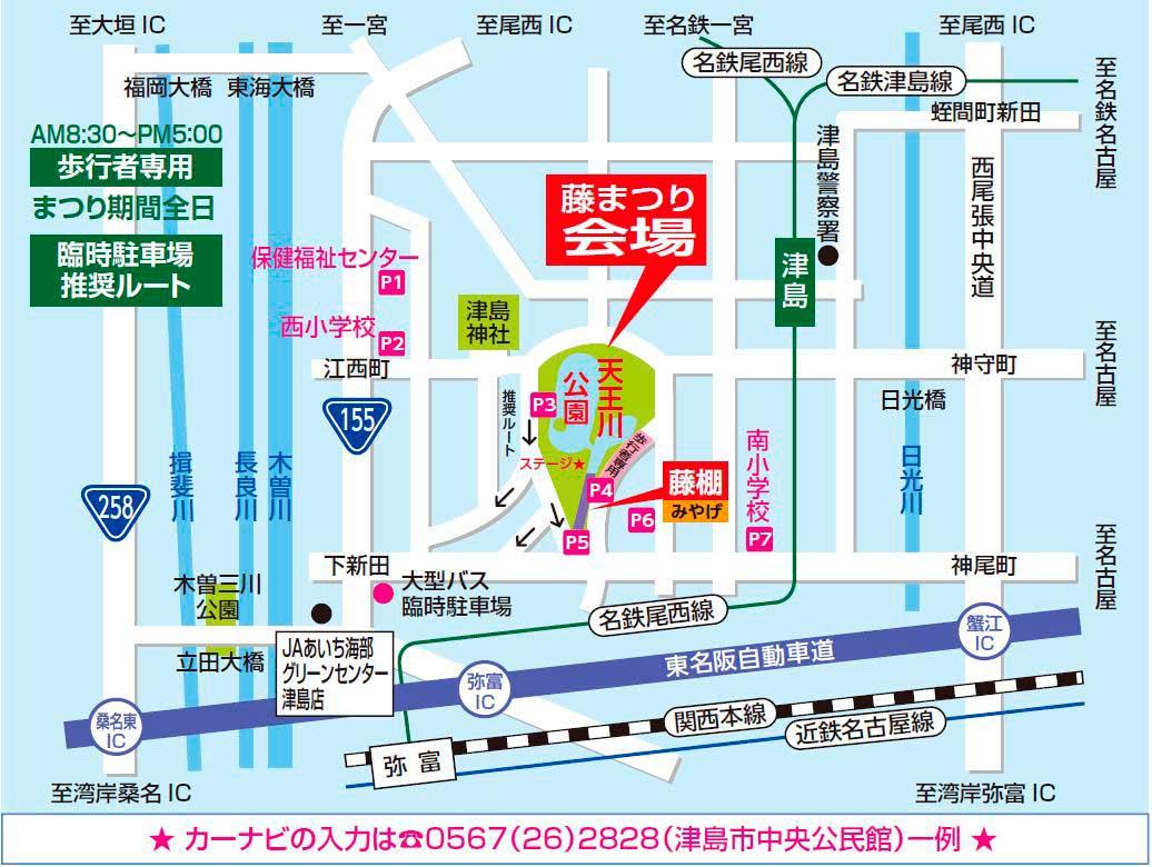 津島 藤まつり マップ