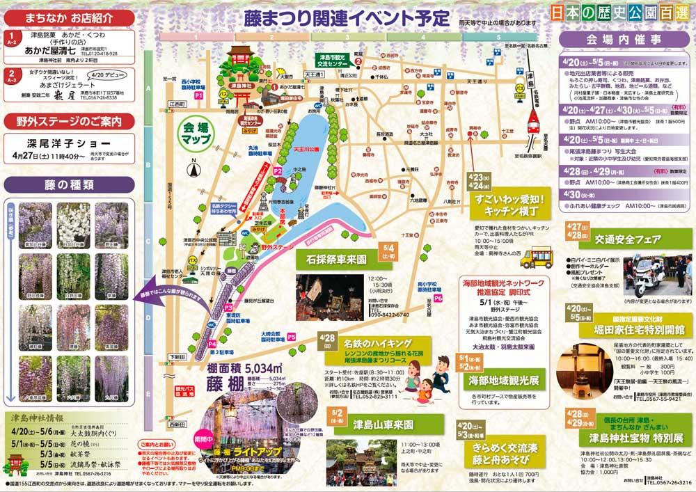 津島藤まつり マップ・イベント予定