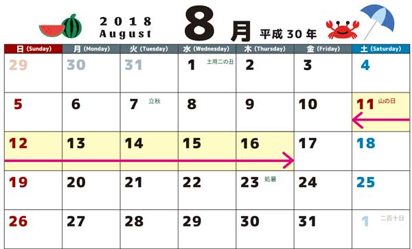 2018年お盆休みカレンダー
