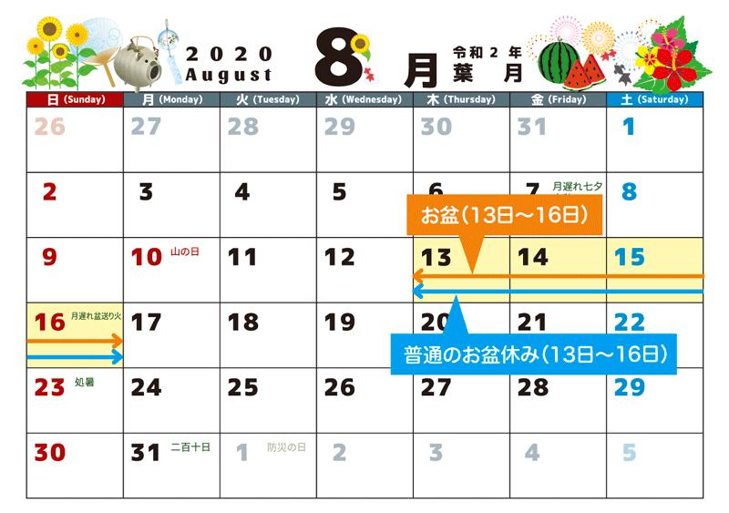 今年(2020・令和2年)の一般的なお盆休みの日にちはいつからいつまで?