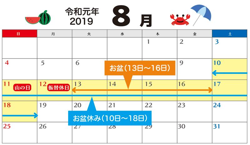 2019年(令和元年)のお盆休み カレンダー