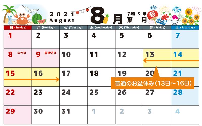 2021年のお盆休みカレンダー