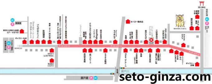 瀬戸銀座商店街