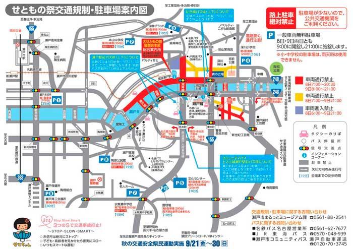 せともの祭 駐車場・交通規制マップ