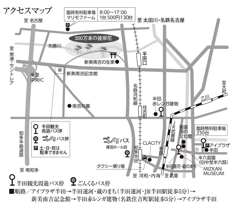 ごんの秋祭り アクセスマップ