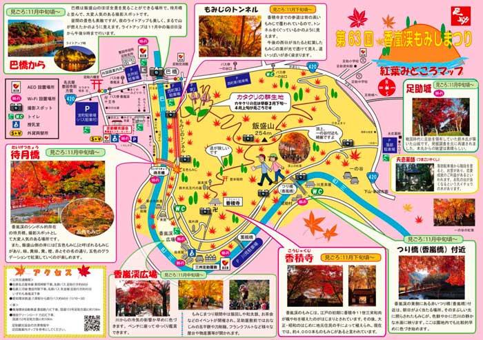 香嵐渓みどころマップ