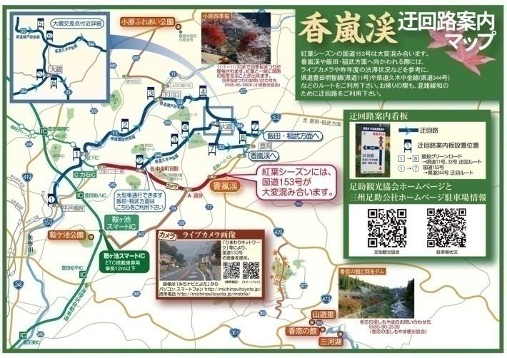 香嵐渓迂回路マップ
