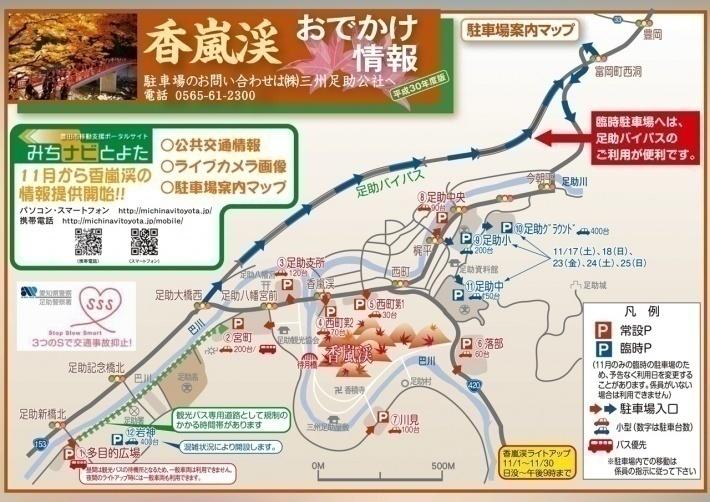 香嵐渓駐車場マップ