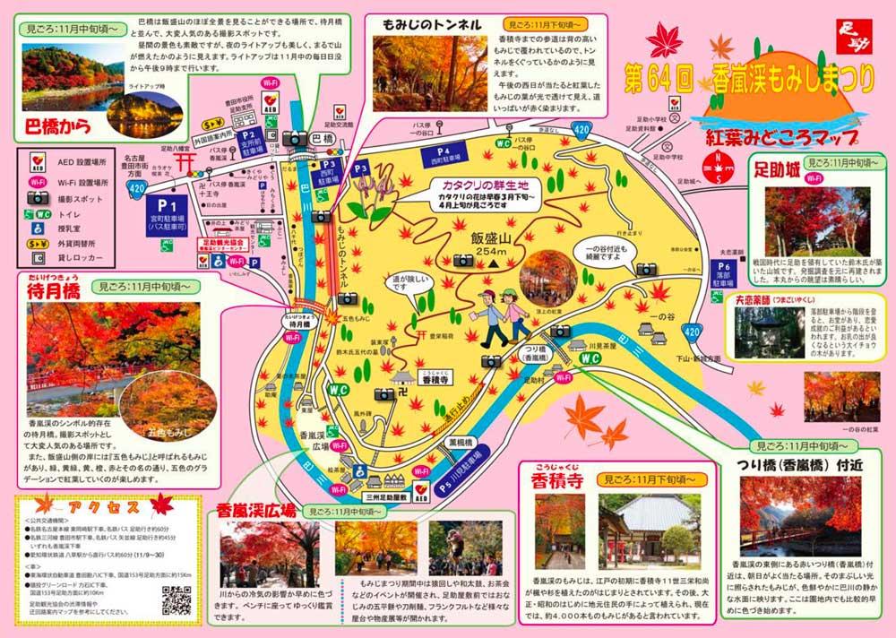 香嵐渓もみじまつり2019 見どころマップ