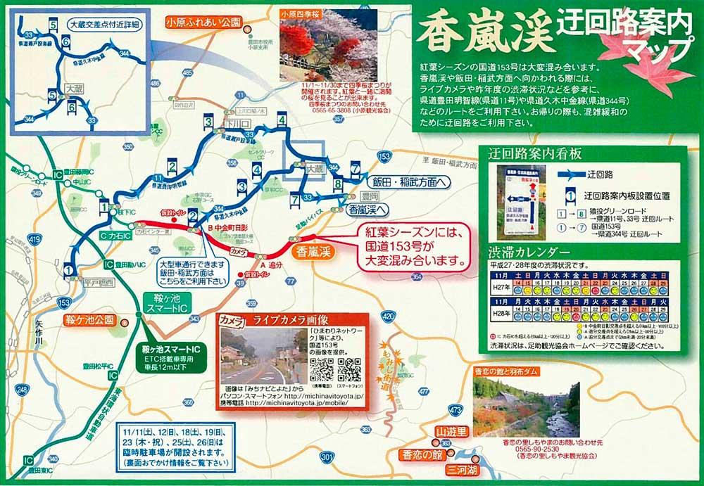 香嵐渓迂回路案内マップ2017