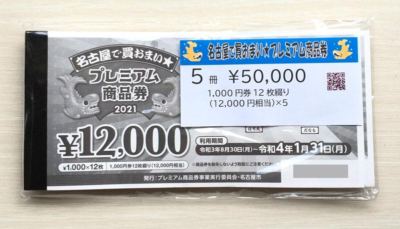 名古屋プレミアム商品券 5冊