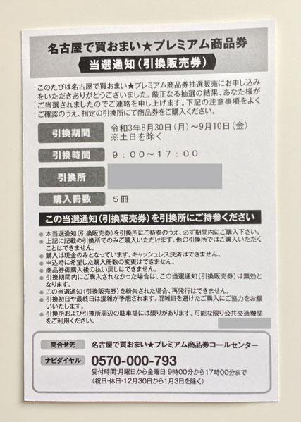 名古屋のプレミアム商品券 当選通知