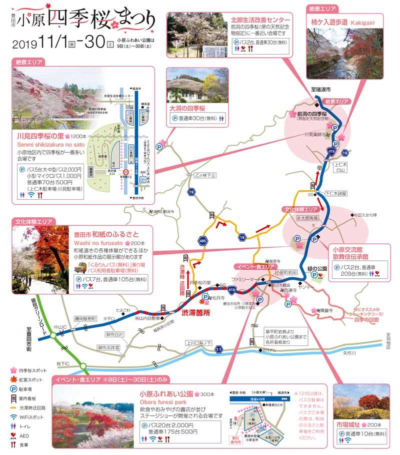 小原四季桜まつり マップ・迂回路