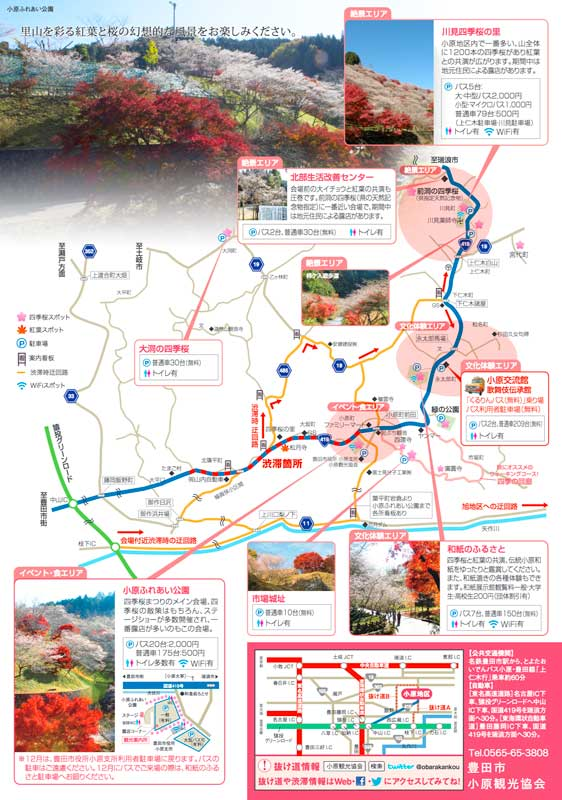 小原四季桜まつり2017 マップ
