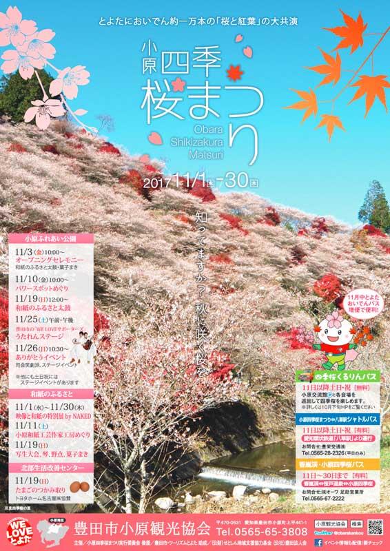 小原四季桜まつり2017 チラシ