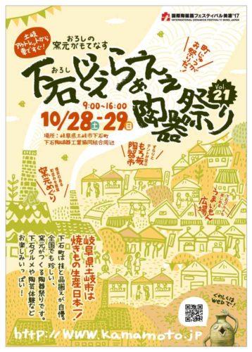 下石どえらあええ陶器祭り2017チラシ