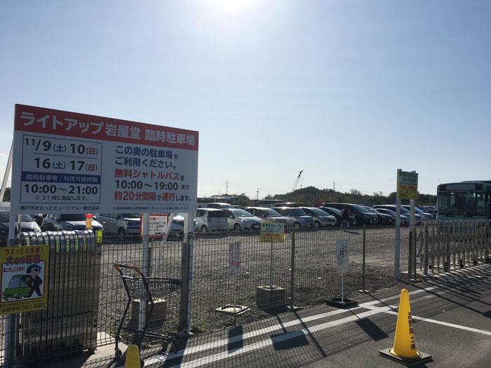 岩谷堂公園もみじまつり 臨時駐車場