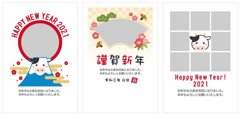 年賀状デザインの写真フレーム年賀状