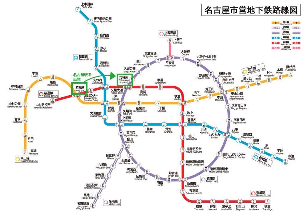 名古屋城へ地下鉄で