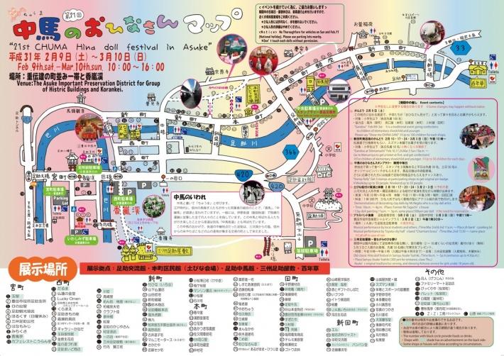 中馬のおひなさんマップ