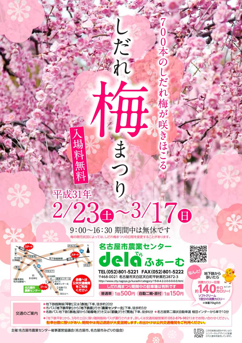 名古屋市農業センターのしだれ梅まつり!【駐車場・アクセス・見どころ】