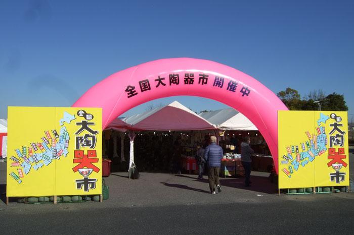 全国大陶器市 トヨタスタジアム