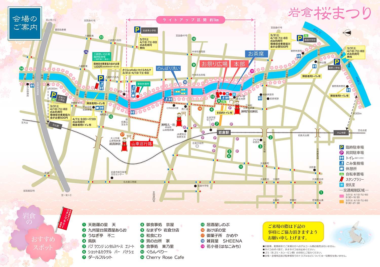岩倉桜まつりマップ