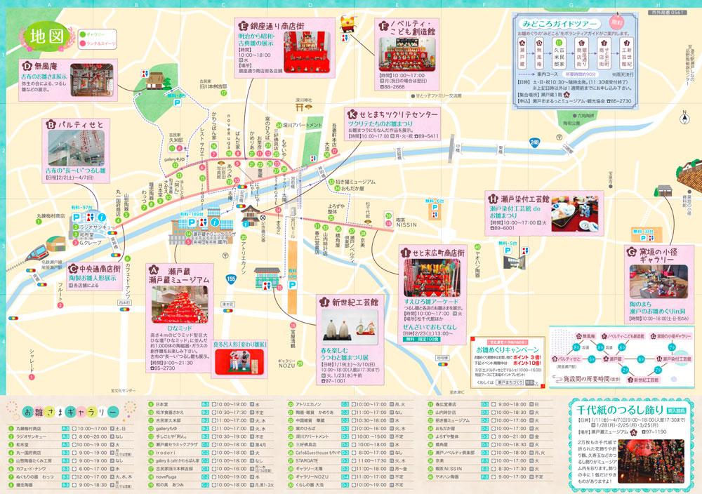 瀬戸市のお雛めぐり マップ