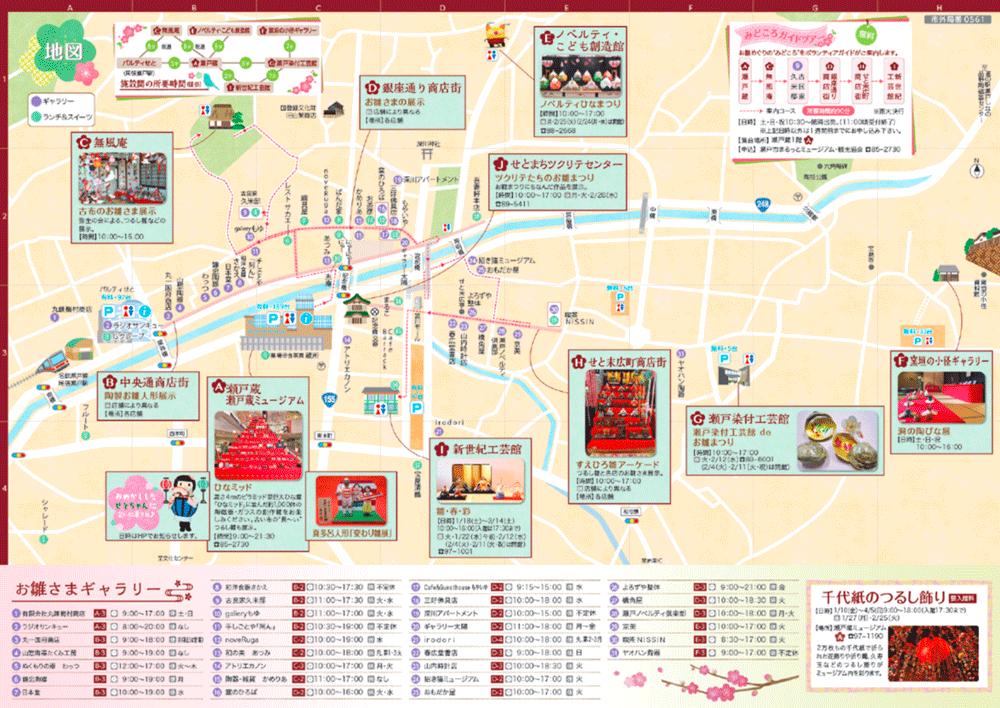 瀬戸 雛めぐりマップ