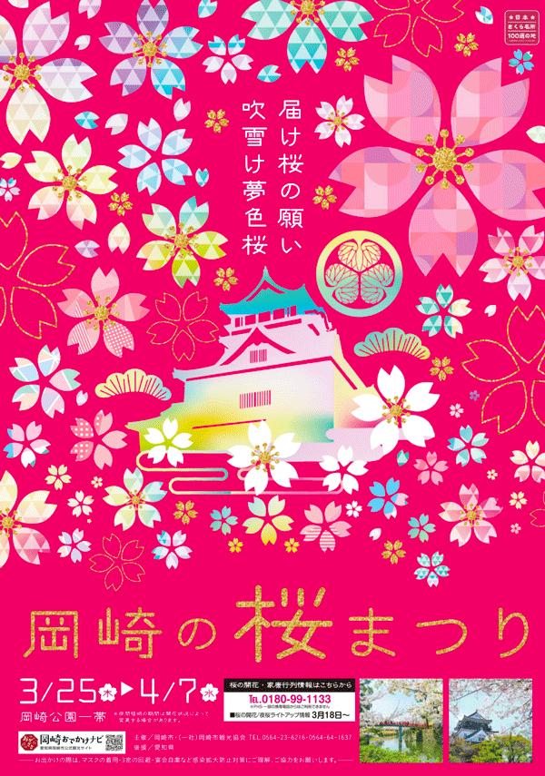 岡崎公園 桜まつり