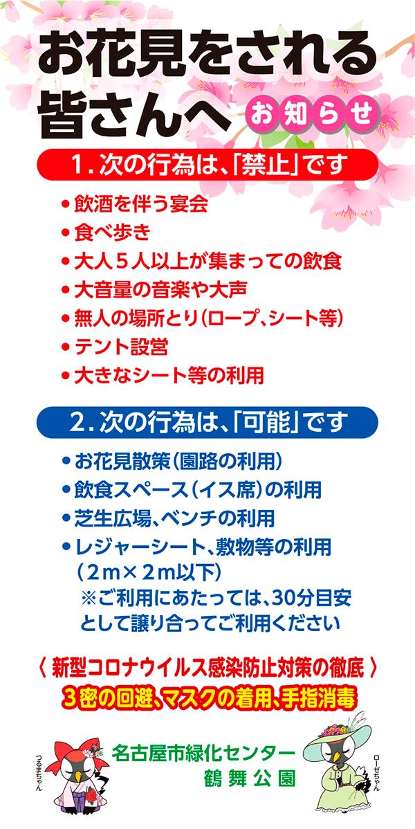 鶴舞公園から花見に関するお知らせ