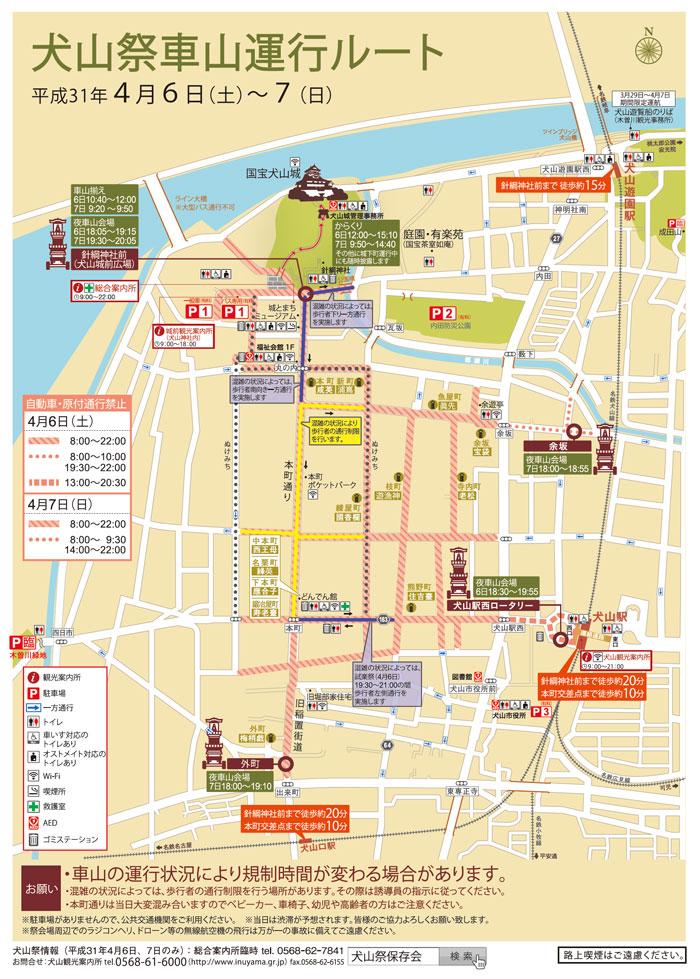 犬山祭 マップ