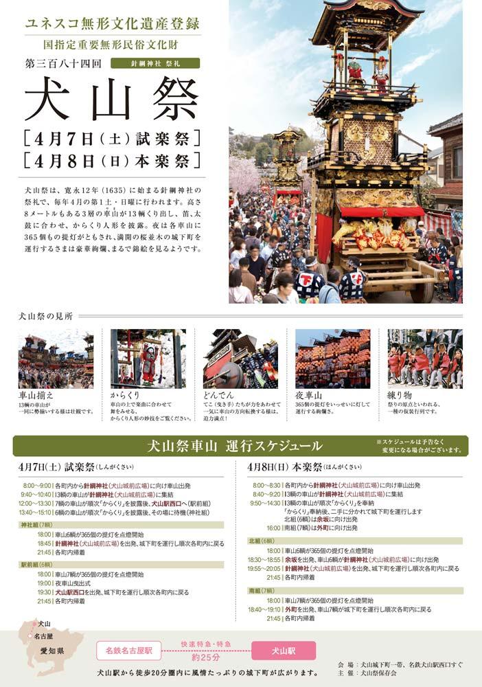 犬山祭イベント