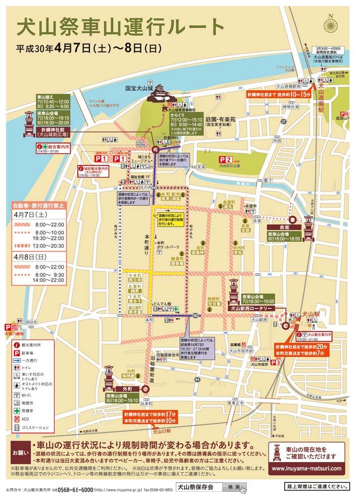 犬山祭マップ&山車ルート