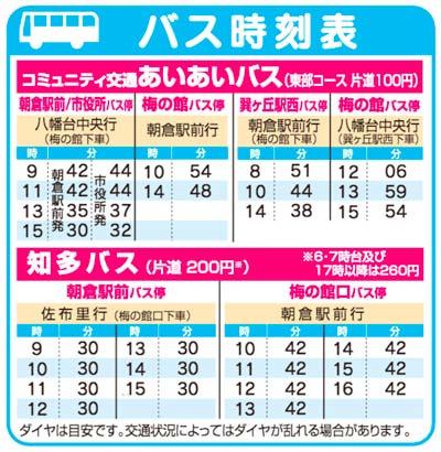 あいあいバス時刻表