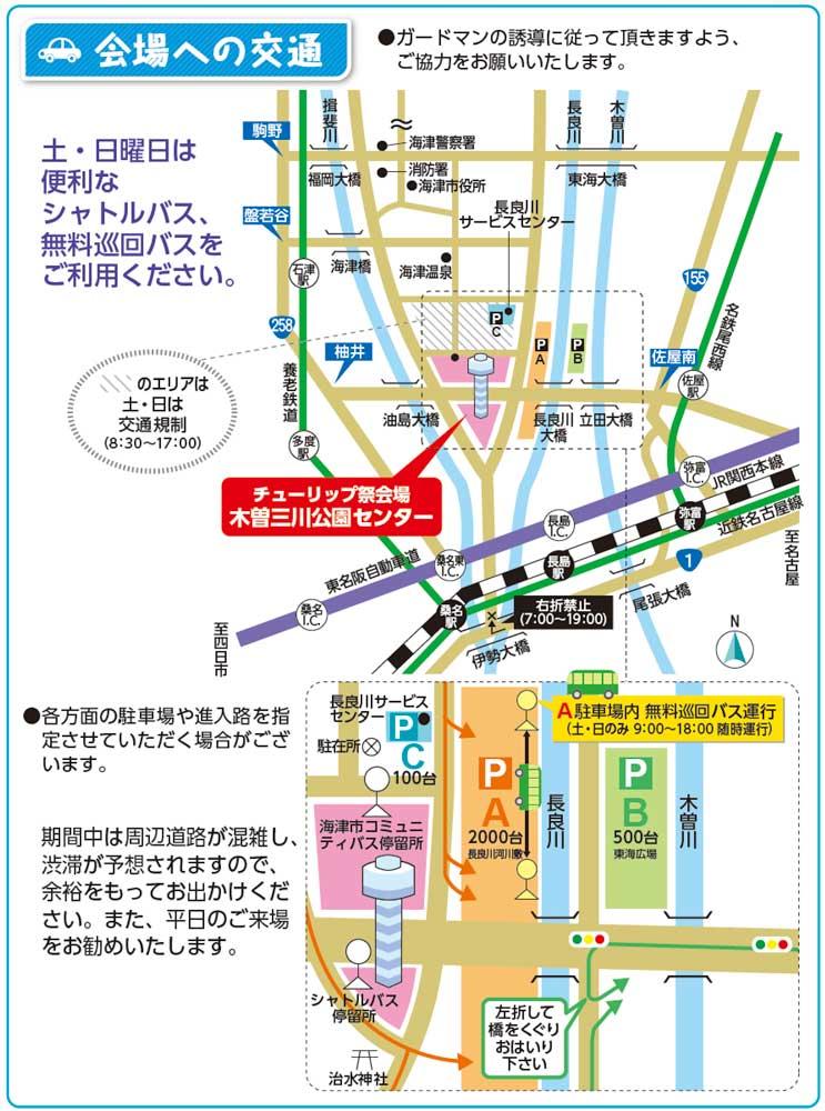 木曽三川公園アクセス