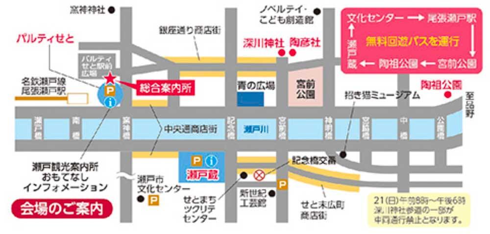 瀬戸駅周辺会場マップ