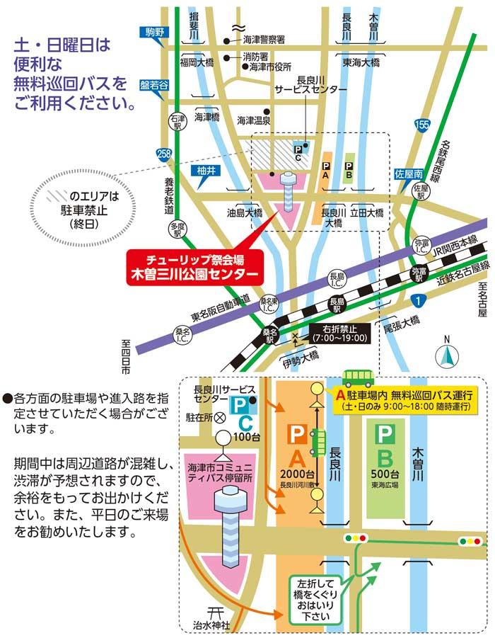 木曽三川公園チューリップ祭り アクセス・駐車場