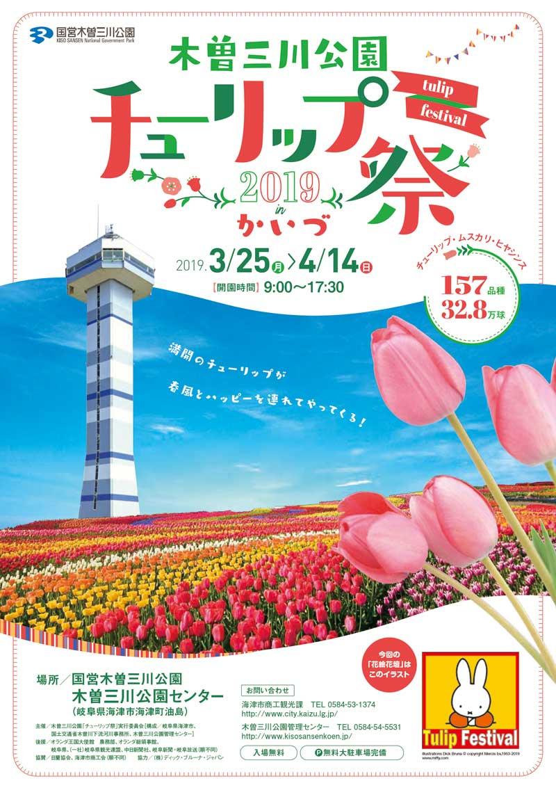 木曽三川公園 チューリップ祭り 海津