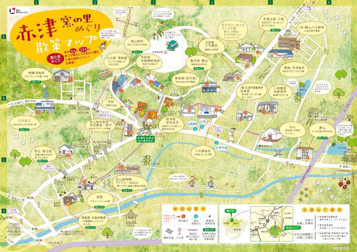 赤津窯の里めぐりマップ
