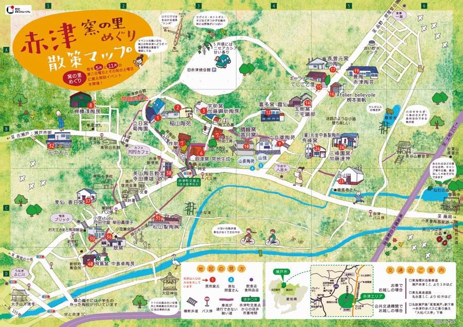 赤津窯の里めぐり マップ