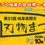 岐阜県関市の刃物まつり2017へ行こう!アクセスや駐車場、見所情報!