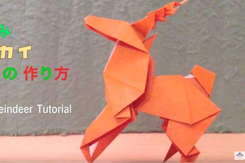 折り紙 トナカイのオーナメント