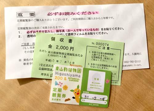 東山動植物園 年間パスポート
