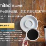 Amazonの読み放題Kindle Unlimitedを料金980円払っても継続している理由!(実際の体験談)