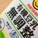 無調整豆と乳調製豆乳は何が違う?栄養効果や味はどっちが上なのか飲んでみた!